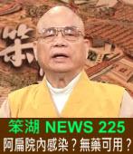 《笨湖 NEWS 225》阿扁院內感染?無藥可用?|台灣e新聞