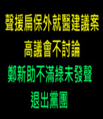 聲援扁保外就醫建議案 高議會不討論 鄭新助不滿綠未發聲 退出黨團∣台灣e新聞