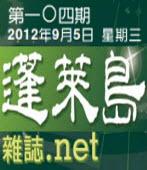 第104期蓬萊島雜誌.net∣台灣e新聞