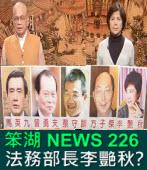 《笨湖 NEWS 226》 法務部長李艷秋?|台灣e新聞