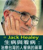 【傑克希利 人權行動中心 】生病與看病:治療台灣的人權病的藥單|台灣e新聞