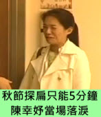 秋節探扁只能5分鐘,陳幸妤當場落淚∣台灣e新聞
