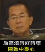 扁高燒時好時壞 陳致中憂心∣台灣e新聞