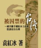 《被囚禁的台灣》內容簡介∣台灣e新聞