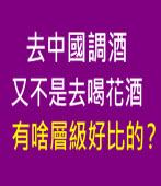 去中國調酒又不是去喝花酒,有啥層級好比的?∣台灣e新聞