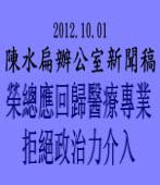 陳水扁辦公室新聞稿 20121001∣台灣e新聞