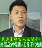 民進黨:謝長廷訪中是個人行程 不代表黨