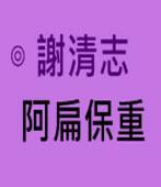 阿扁保重∣◎謝清志∣台灣e新聞