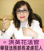 舉發法務部長凌虐犯人 ∣◎ 洪英花∣台灣e新聞