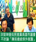 洪平朗是「大哥的細漢仔」?還是「大姐的細漢仔」?∣◎ jt∣台灣e新聞