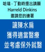 連署:讓陳前總統獲得當醫療並考慮保外就醫 ∣台灣e新聞