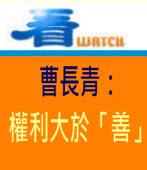 曹長青:權利大於「善」|台灣e新聞