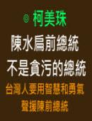 陳水扁前總統不是貪污的總統∣◎柯美珠∣台灣e新聞