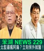《笨湖 NEWS 229》  北監逼瘋阿扁?立刻保外就醫!|台灣e新聞