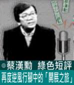 再度逆風行腳中的「開展之旅」∣◎ 蔡漢勳∣台灣e新聞