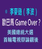 歐巴馬 Game Over? ——美國總統大選首輪電視辯論觀後 ∣◎ 李麥遜(李波)∣台灣e新聞
