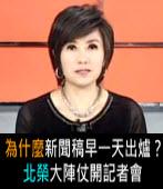 為什麼新聞稿早一天出爐?北榮大陣仗記者會∣台灣e新聞