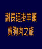 謝長廷掛羊頭賣狗肉之旅∣台灣e新聞