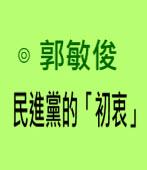 民進黨的「初衷」  ∣◎ 郭敏俊  |台灣e新聞