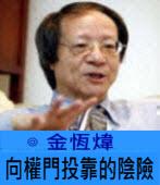 向權門投靠的陰險∣◎ 金恆煒  ∣台灣e新聞
