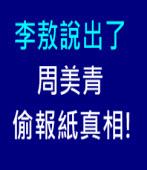 李敖說出了周美青偷報紙的真相! ∣台灣e新聞
