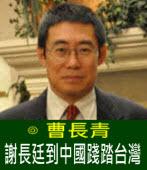 曹長青:謝長廷到中國踐踏台灣|台灣e新聞