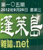 第105期蓬萊島雜誌|台灣e新聞