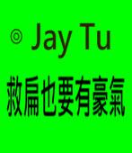 救扁也要有豪氣∣ ◎ Jay Tu∣台灣e新聞