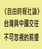 台灣與中國交往不可忽視的前提  ∣台灣e新聞