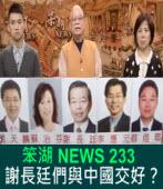 《笨湖 NEWS 233》謝長廷們與中國交好?關死阿扁|台灣e新聞