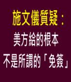 美方目前給的根本不是所謂的「免簽」∣台灣e新聞