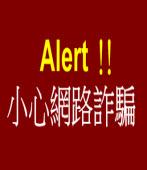 小心網路詐騙!∣台灣e新聞