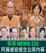 《笨湖 NEWS 235》阿扁被迫偷生北榮內幕|台灣e新聞
