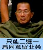 醫病信任關係良好 扁同意留北榮 ∣台灣e新聞