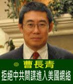 拒絕中共間諜進入美國網絡 ∣◎ 曹長青|台灣e新聞
