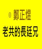 老共的長廷兄∣◎ 鄭正煜|台灣e新聞