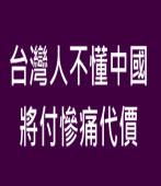 解龍將軍:台灣人不懂中國,將付慘痛代價 ∣◎解龍將軍∣台灣e新聞