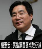 楊憲宏:民進黨面臨成敗存滅 ∣◎文╱楊憲宏∣台灣e新聞
