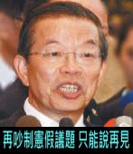謝長廷:再吵制憲假議題 只能說再見∣台灣e新聞