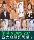 《笨湖 NEWS 237》 四大寇關死阿扁?|台灣e新聞