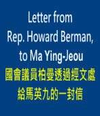 Letter from Rep. Howard Berman, Ranking Member, Committee on Foreign Affairs, to Ma Ying-Jeou∣台灣e新聞