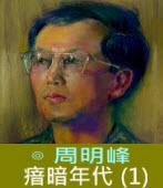 瘖暗年代 (1) 台灣紀事 (1945-1971) ∣◎周明峰|台灣e新聞