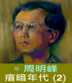 瘖暗年代 (2) 台灣紀事 (1945-1971) ∣◎周明峰|台灣e新聞
