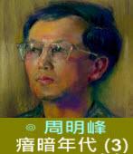 瘖暗年代 (3) 台灣紀事 (1945-1971) ∣◎周明峰|台灣e新聞