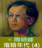 瘖暗年代 (4) 台灣紀事 (1945-1971) ∣◎周明峰|台灣e新聞