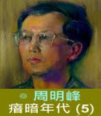 瘖暗年代 (5) 台灣紀事 (1945-1971) ∣◎周明峰|台灣e新聞