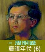 瘖暗年代 (6) 台灣紀事 (1945-1971) ∣◎周明峰|台灣e新聞
