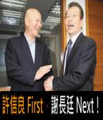 許信良 First, 謝長廷 Next!∣台灣e新聞