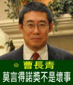 曹長青:莫言得諾獎不是壞事∣台灣e新聞