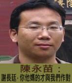 陳永苗:謝長廷,你他媽的才與我們作對 |台灣e新聞
